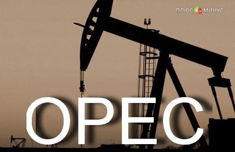 ОПЕК сократила добычу нефти в мае