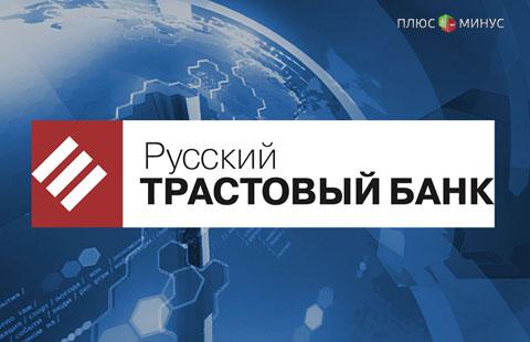«Мыприлагаем все усилия для урегулирования ситуации»— российский Трастовый Банк