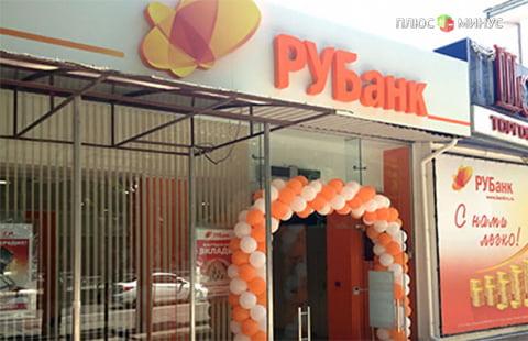 Центробанк отозвал лицензию уРУБанка