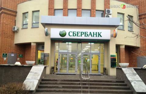 Сбербанк возглавил рейтинг Forbes российских банков для VIP-клиентов