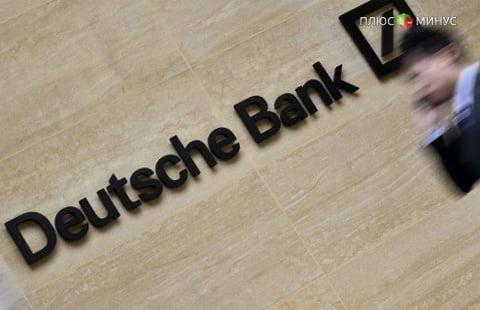 Проблемный Deutsche Bank получил прибыль в €278 млн