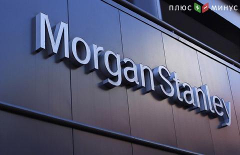 Морган Stanley ухудшил прогноз поросту русской экономики