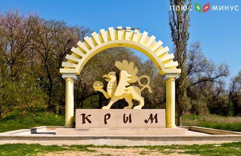 Крым готов поставлять газ вукраинский Геническ вслучае морозов