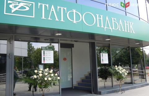 Татфондбанк ограничил выдачу вкладов иснятие наличных