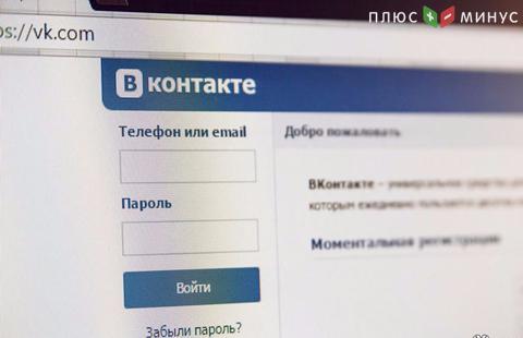 Юзеры «ВКонтакте» могут торговать товары иуслуги всоцсети