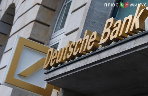 Минюст США обязал Deutsche Bank выплатить штраф в95 млн долларов
