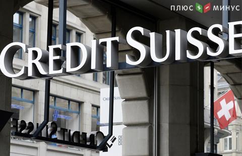 Клиенты Credit Suisse могли заниматься систематическим отмыванием денежных средств иуходом отналогов