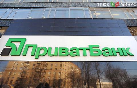 «Приватбанку» нужна докапитализация в30 млрд грн