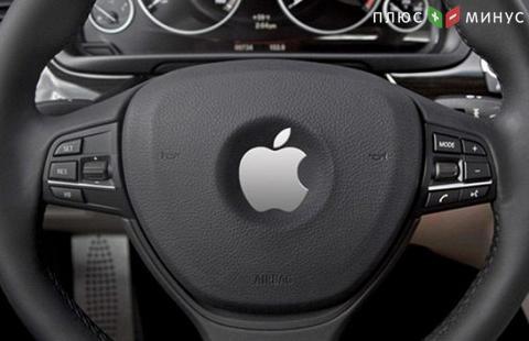 СМИ рассекретили документы изпрограммы исследования беспилотных авто Apple