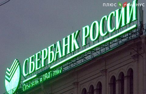 'Сбербанк России предоставит'Роснефти кредит на 125 млрд рублей