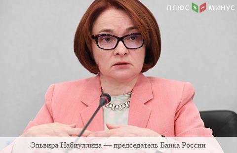 Народные избранники проверят действияЦБ вотношении банка «Югра» назаконность