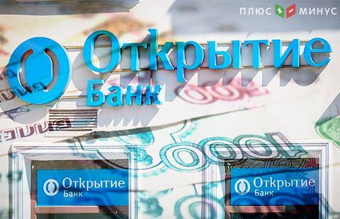 Банк «Открытие» накануне санации купил акции Qiwi на $90 млн