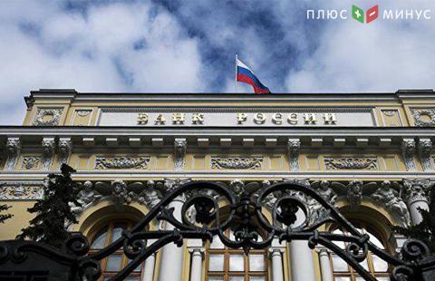 ЦБотозвал лицензию умосковского Регионфинансбанка