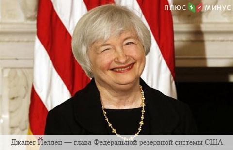 Йеллен покинет совет управляющих ФРС одновременно суходом сдолжности руководителя регулятора