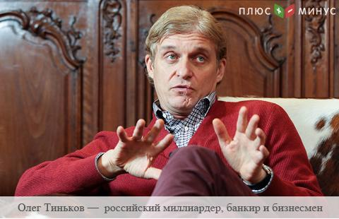 Тиньков реализовал 8% TCS Group сдисконтом 11% за $245 млн