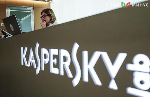 «Лаборатория Касперского» предсказывает основные  киберугрозы на наступающий год