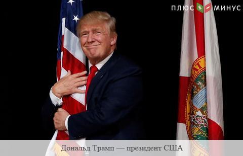 Расследование о русском  вмешательстве ввыборы выставляет США вплохом свете— Трамп