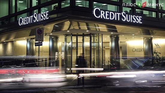 Credit Suisse уменьшает присутствие в РФ