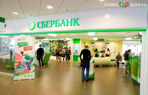 Сберегательный банк снизил ставки попотребительским кредитам до11,7%