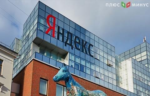 Акции'Яндекса резко выросли в цене