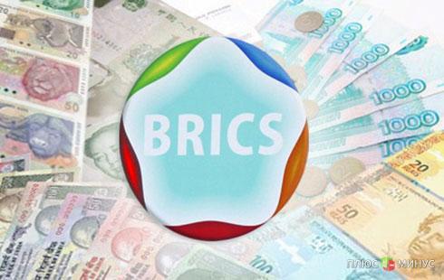 валютный резерв БРИКС