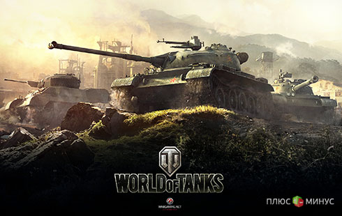 World of Tanks «завоевала» 372 млн долларов