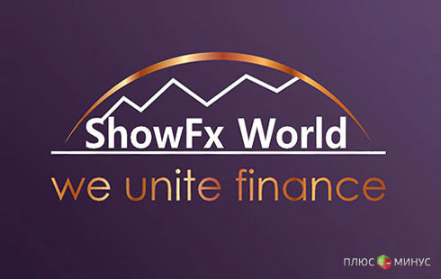 Московская конференция ShowFx World с ведущими форекс-экспертами уже в эти выходные