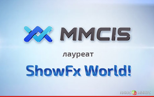 «FOREX MMCIS group» – лауреат ShowFx World