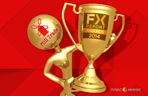 «Mill Trade» — лауреат премии Forex Report Awards 2014