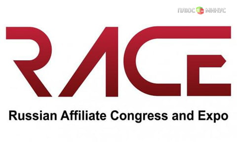 Russian Affiliate Congress and Expo (RACE), 8-9 октября 2015 г., Москва