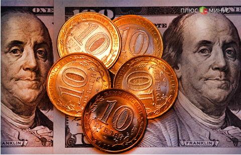 Курс рубля к доллару на сегодня онлайн форекс